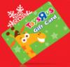 Concours gratuits : Pour le temps des fêtes, 100$ chez Toys